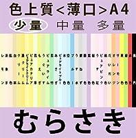 色上質(少量)A4<薄口>[むらさき](100枚)