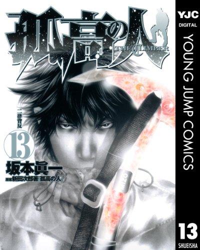 孤高の人 13 (ヤングジャンプコミックスDIGITAL)