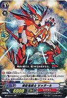 【シングルカード】MBT01)煉獄竜騎士サッタール  かげろう RR MBT01 011 [おもちゃ&ホビー]