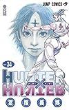 HUNTER×HUNTER NO.34