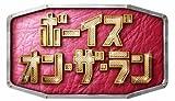 ボーイズ・オン・ザ・ラン ブルーレイBOX [Blu-ray] image