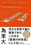 Winning Alone(ウィニング・アローン) 自己理解のパフォーマンス論