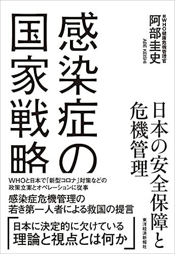 感染症の国家戦略 日本の安全保障と危機管理