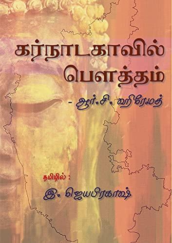 கர்நாடகாவில் பௌத்தம் (Tamil Edition)