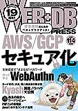 WEB+DB PRESS Vol.114