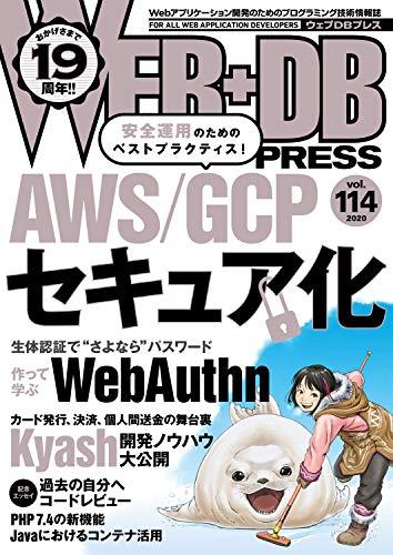 WEB+DB PRESS Vol.114の詳細を見る