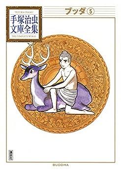 [手塚治虫]のブッダ 手塚治虫文庫全集(5)