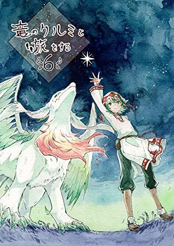 竜のクルミと旅をする6 (BOOK☆WALKER セレクト)