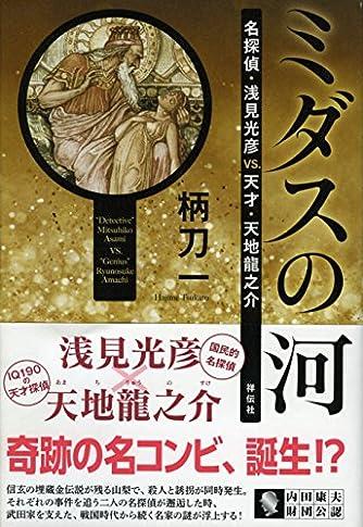 ミダスの河 名探偵・浅見光彦VS.天才・天地龍之介