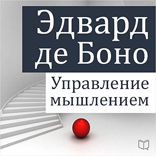 Six Thinking Hats [Russian Edition] cover art