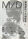 M/D 上---マイルス・デューイ・デイヴィスⅢ世研究 (河出文庫)