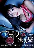 アディクトの優劣感[DVD]