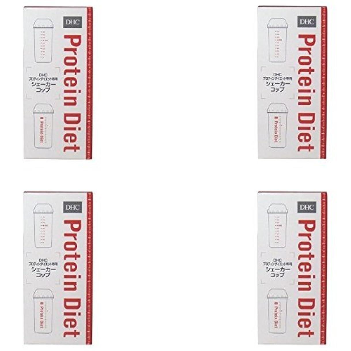 エッセイ拘束提唱する【まとめ買い】DHC プロティンダイエット専用シェーカーコップ 1個【×4セット】