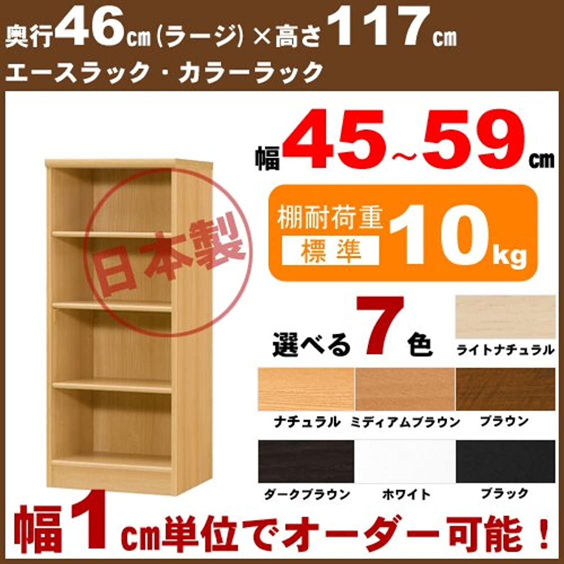 四分円賠償乳製品オーダー本棚 カラーラック【幅59cm,奥46cm,高117cm,ホワイト,標準】