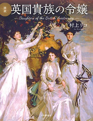 図説 英国貴族の令嬢 増補新装版 (ふくろうの本)