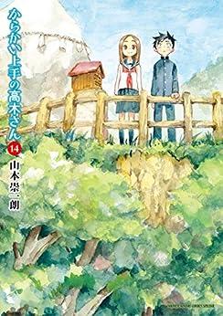 [山本崇一朗]のからかい上手の高木さん(14) (ゲッサン少年サンデーコミックス)