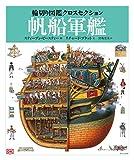帆船軍艦 (輪切り図鑑クロスセクション 2)