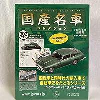 国産名車コレクション 1/43#302 アストンマーティン DB4 1959 Aston Martin アストンマーチン アシェット ixo ミニカー モデルカー