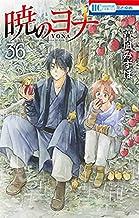 暁のヨナ コミック 1-36巻セット
