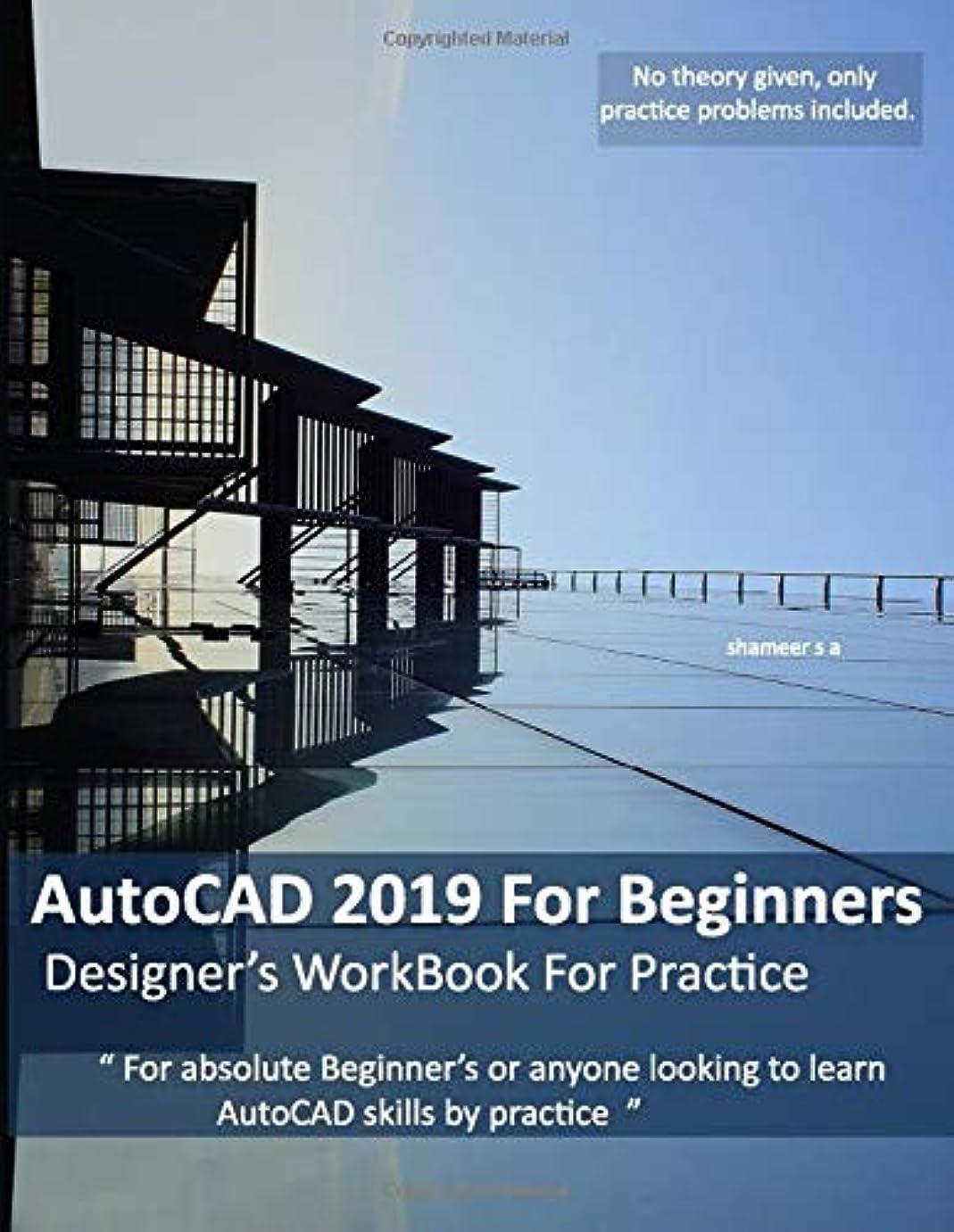 悲惨飽和する溶融AutoCAD 2019 For Beginners : Designers WorkBook For Practice