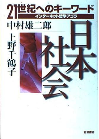 日本社会 (21世紀へのキーワード インターネット哲学アゴラ 7)