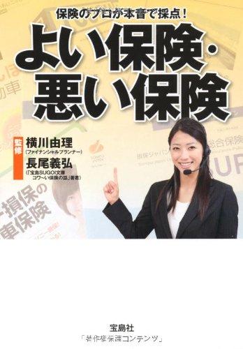 よい保険・悪い保険 (宝島SUGOI文庫)