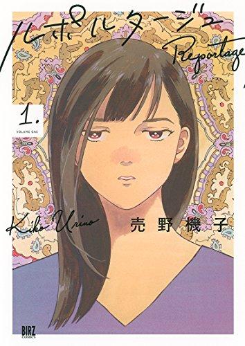 ルポルタージュ  (1) (バーズコミックス)
