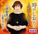 時のしおり 感謝盤 ボーナストラック「 大阪ラプソディー 」収録