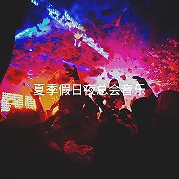 夏季假日夜总会音乐