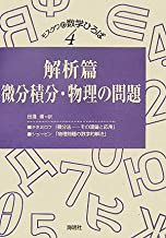 (Mathematics Square in Moscow) problem of calculus ISBN: 4875252404 (2007) [Japanese Import]