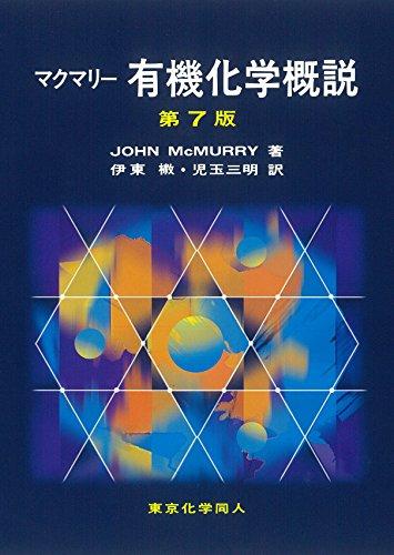 マクマリー 有機化学概説 (第7版)