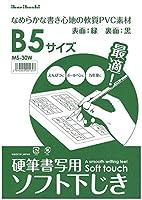 イカリボシ 硬質用ソフト下敷 B5サイズ (軟質PVC) 緑 MS-30W