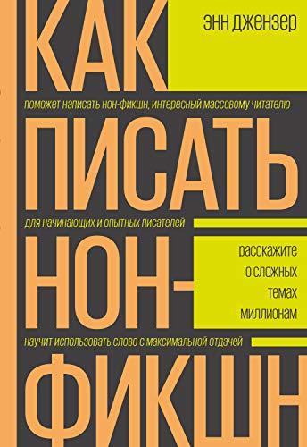 Как писать нон-фикшн: Расскажите о сложных темах миллионам (МИФ Арт) (Russian Edition)