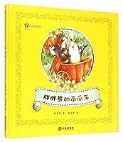 保冬妮童话绘本 第一季 胖胖熊的南瓜车 (精装)