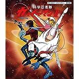 科学忍者隊ガッチャマンII [Blu-ray]【想い出のアニメライブラリー 第93集】
