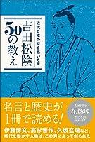 吉田松陰50の教え
