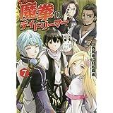 魔拳のデイドリーマー コミック 1-7巻セット [コミック] 村松麻由; 西和尚