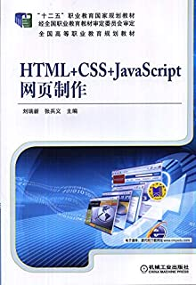 HTML+CSS+JavaScript网页制作 (Chinese Edition)