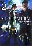 スーパーナチュラルVol.2 (竹書房文庫)
