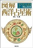 図解 西洋占星術 (F-Files No.019)