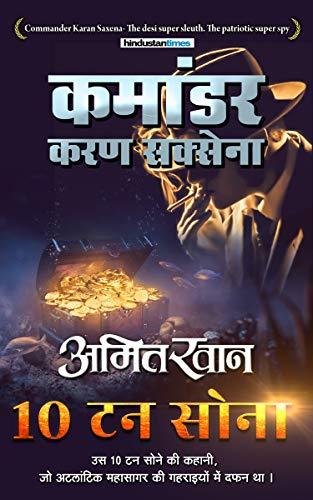 10 Tan Sona (Commander Karan Saxena Series) (Hindi Edition) PDF Books