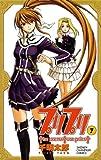 プリプリ(7) (少年チャンピオン・コミックス)