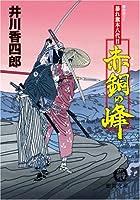 赤銅の峰―暴れ旗本八代目 (徳間文庫)