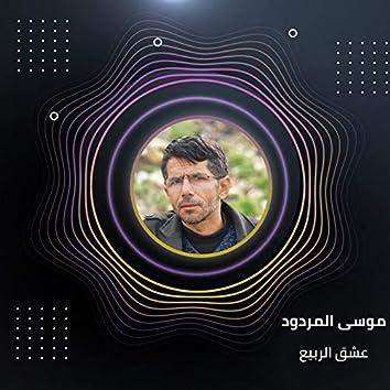 Eshaq Al Rabie