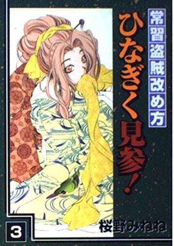 常習盗賊改め方ひなぎく見参! 3 (ガンガンWINGコミックス)