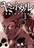 ヤミホタル 3 (電撃ジャパンコミックス イ 4-3)