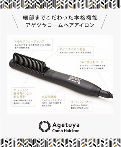 Agetuya(アゲツヤ)『コームヘアアイロン(HB-200-BK)』