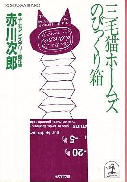 Mikeneko-homes no Bitsukuri-bako