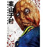 案山子村 外薗昌也恐怖作品集 (ソノラマ+コミックス)