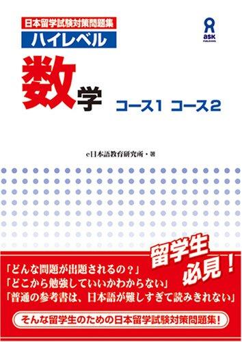 日本留学試験対策問題集 ハイレベル数学 コース1 コース2